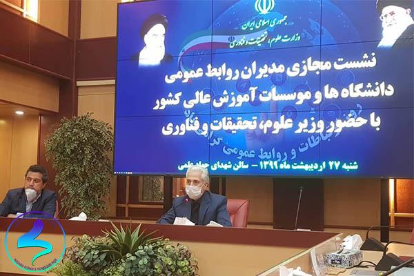 جلسه مدیران روابط عمومی با وزیر محترم علوم