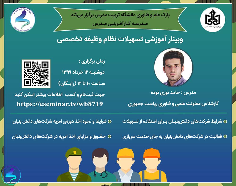 وبینار آموزشی نظاموظیفه تخصصی