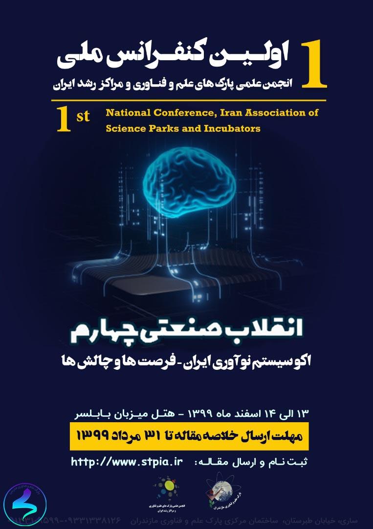 اولین کنفرانس ملی انجمن علمی پارکهای علم و فناوری