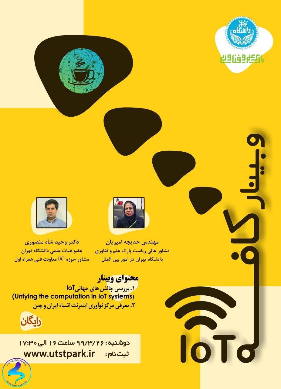 وبینار کافه IOT پارک علم و فناوری دانشگاه تهران
