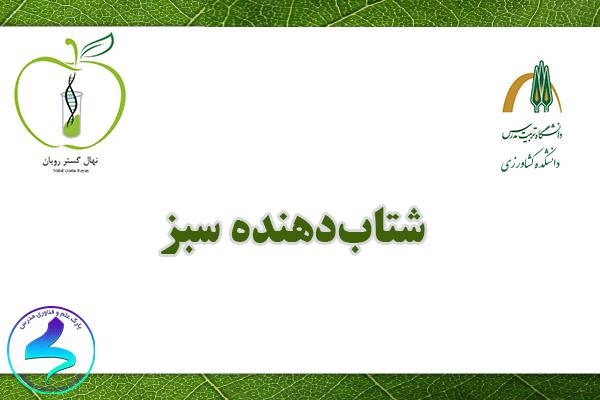 شتابدهنده سبز