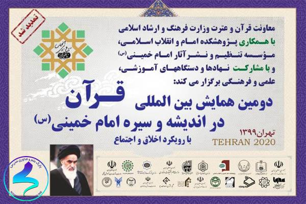 دومین همایش بینالمللی قرآن