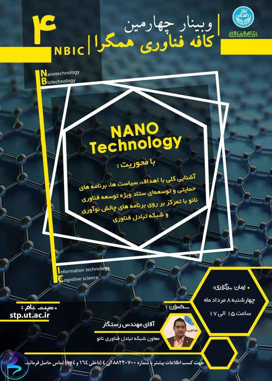 برگزاری چهارمین کافه فناوریهای همگرا (NBIC)