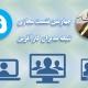 چهارمین نشست مجازی شبکه مدیران کارآفرین