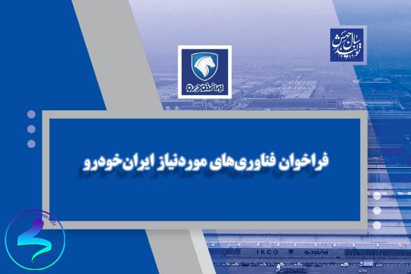 فراخوان فناوریهای موردنیاز ایرانخودرو
