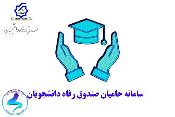 افتتاح سامانه حامیان صندوق رفاه دانشجویان