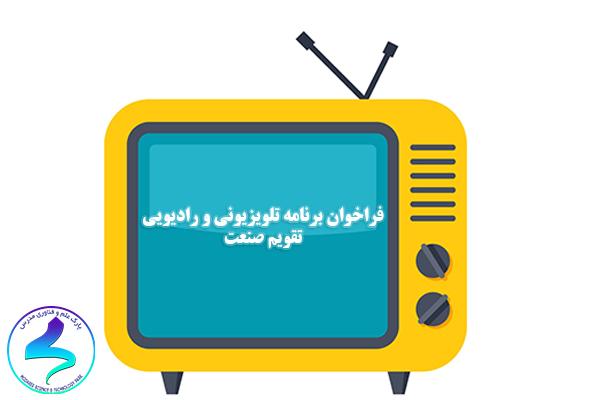 فراخوان برنامه تلویزیونی و رادیویی تقویم صنعت