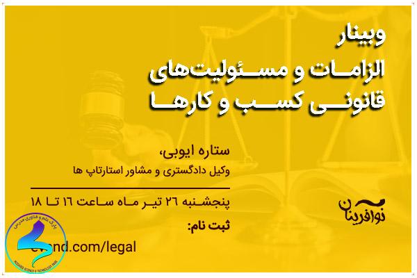 وبینار الزامات و مسئولیتهای قانونی کسبوکار
