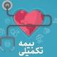 فراخوان خدمات بیمه تکمیلی برای واحدهای فناور