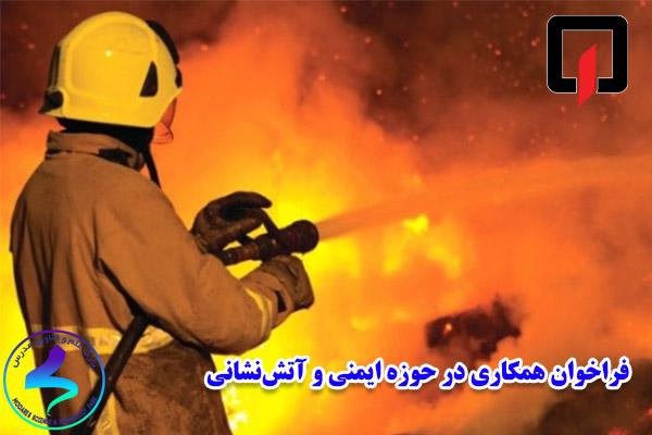 فراخوان همکاری در حوزه ایمنی و آتشنشانی