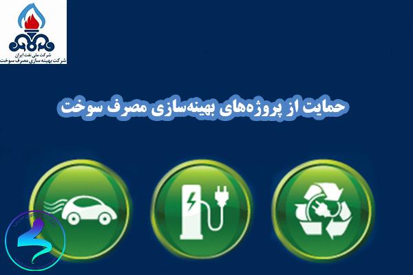 حمایت از پروژههای بهینهسازی مصرف سوخت