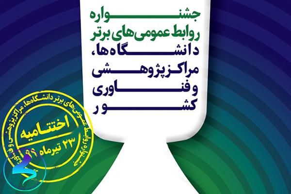 برگزاری جشنواره روابط عمومیها