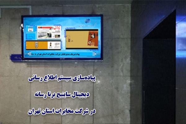 پیادهسازی ساینیج برنا رسانه در مخابرات استان تهران