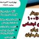 برگزاری وبینار آموزشی تأمین اجتماعی برای کارفرمایان