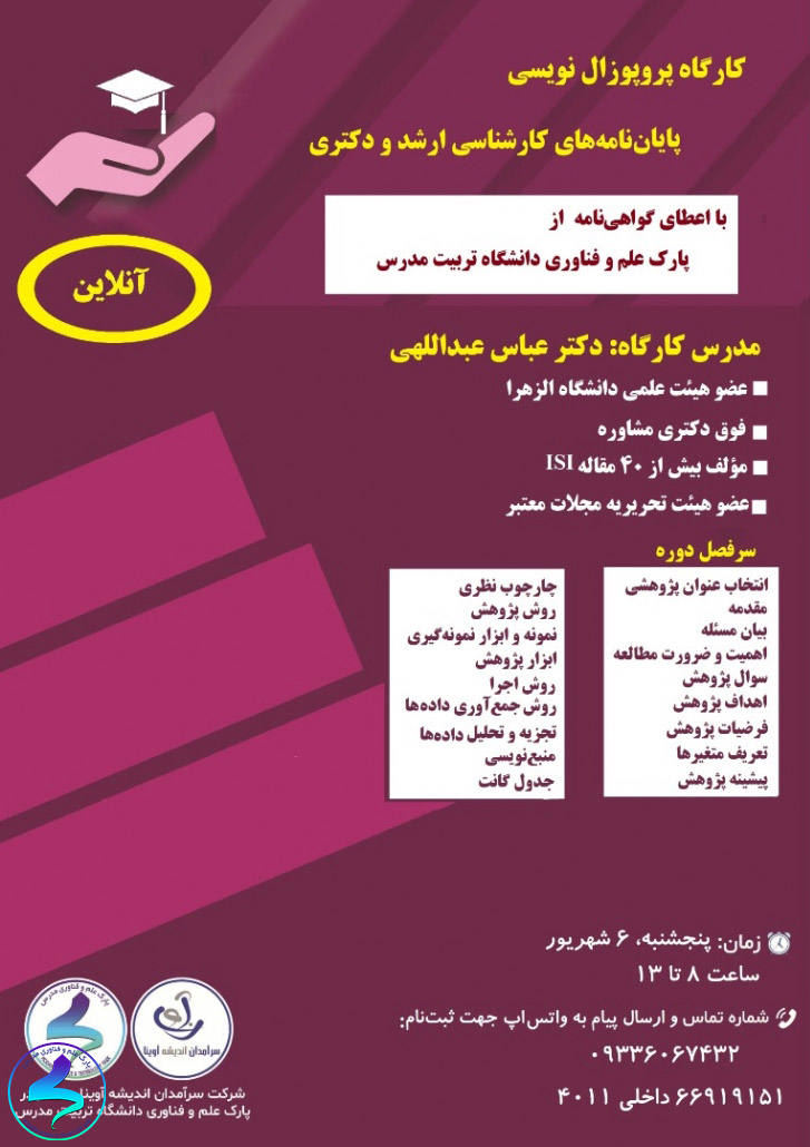 برگزاری وبینار پروپوزال نویسی توسط شرکت آوینا