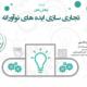 برگزاری وبینار آموزشی تجاریسازی ایدههای نوآورانه