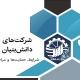 برگزاری رویداد آشنایی با شرکتهای دانشبنیان