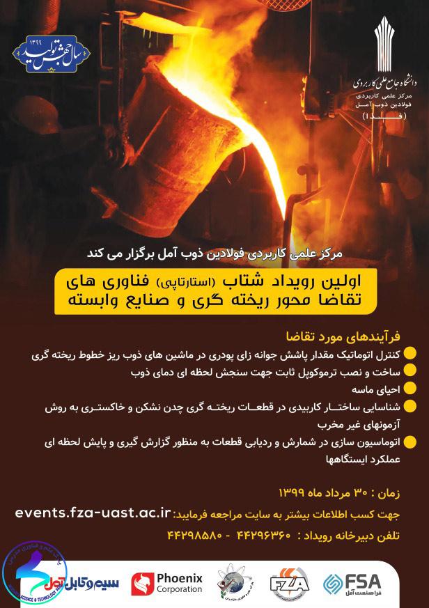 برگزاری رویداد شتابی ریختهگری و صنایع وابسته