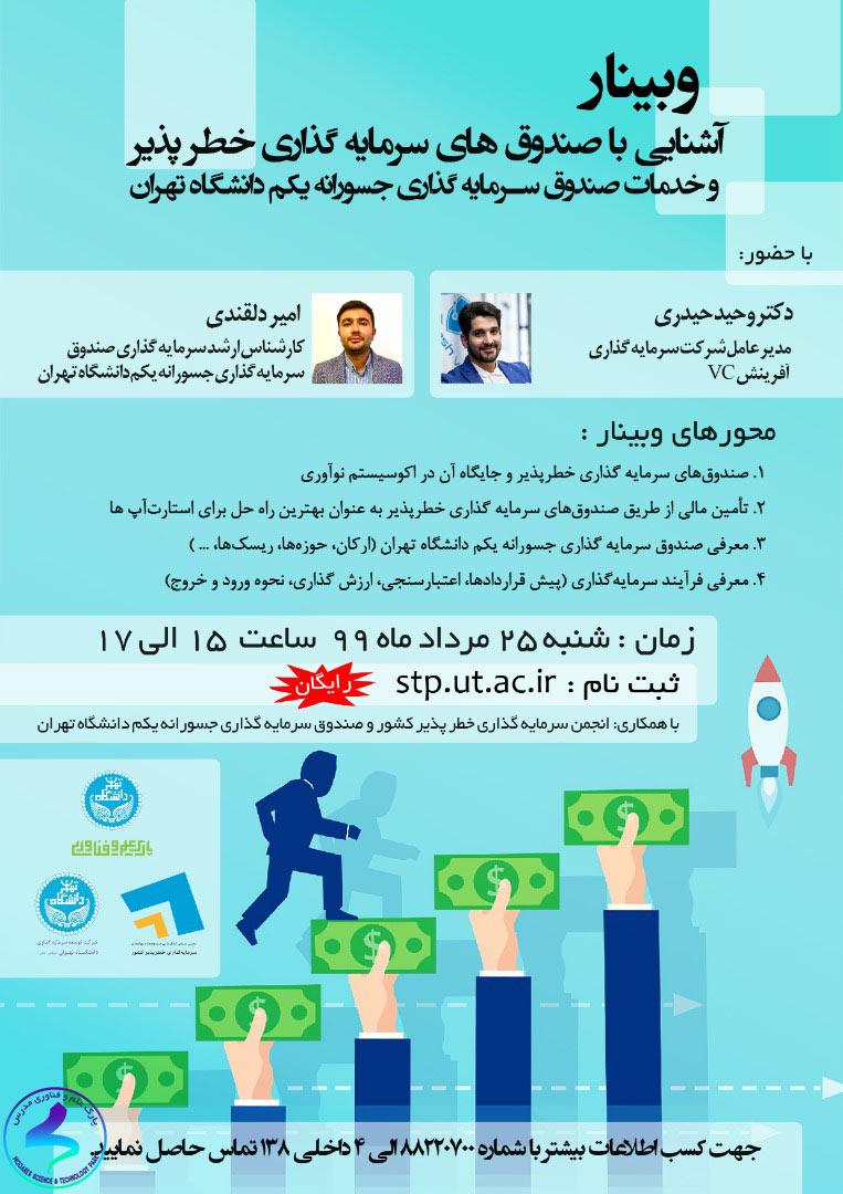 برگزاری وبینار آشنایی با صندوقهای سرمایهگذاری