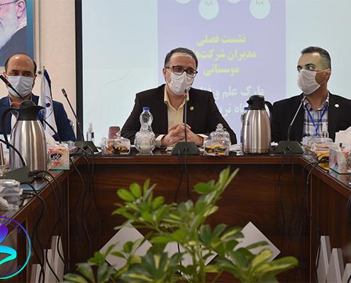 برگزاری اولین نشست فصلی مدیران مؤسساتی