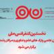 انتشار اولین شماره خبرنامه الکترونیکی با نام نو