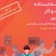 برگزاری چهارمین مدرسه تابستانه کسبوکار نصیر