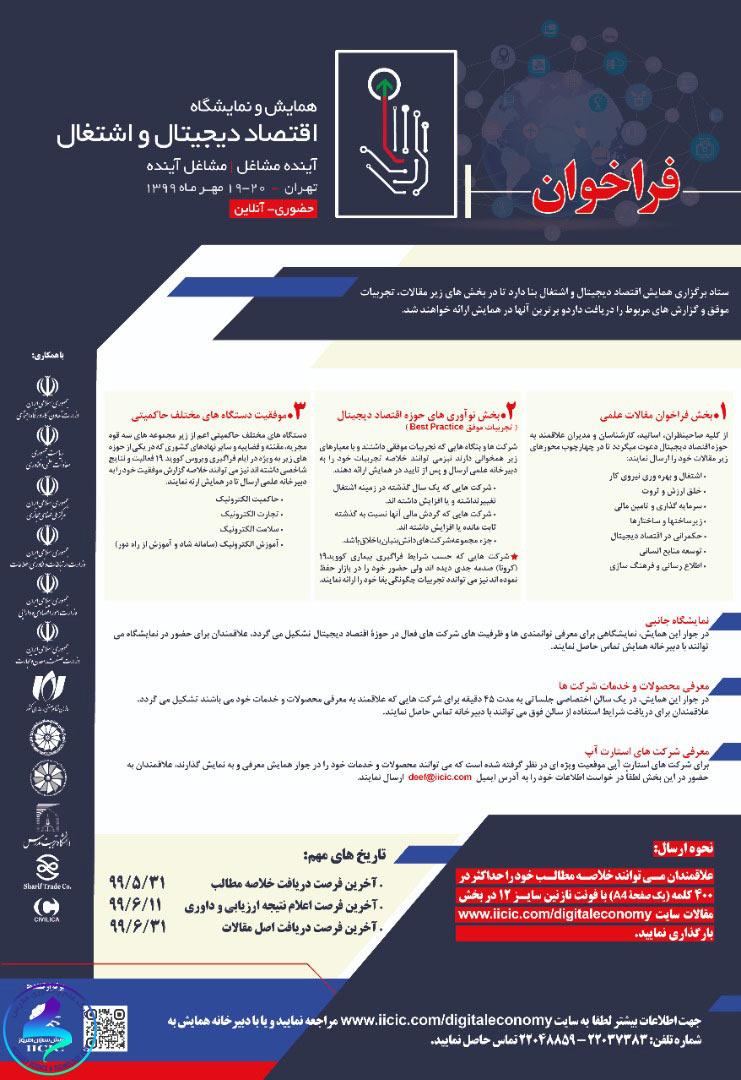 برگزاری رویداد اقتصاد دیجیتال و اشتغال