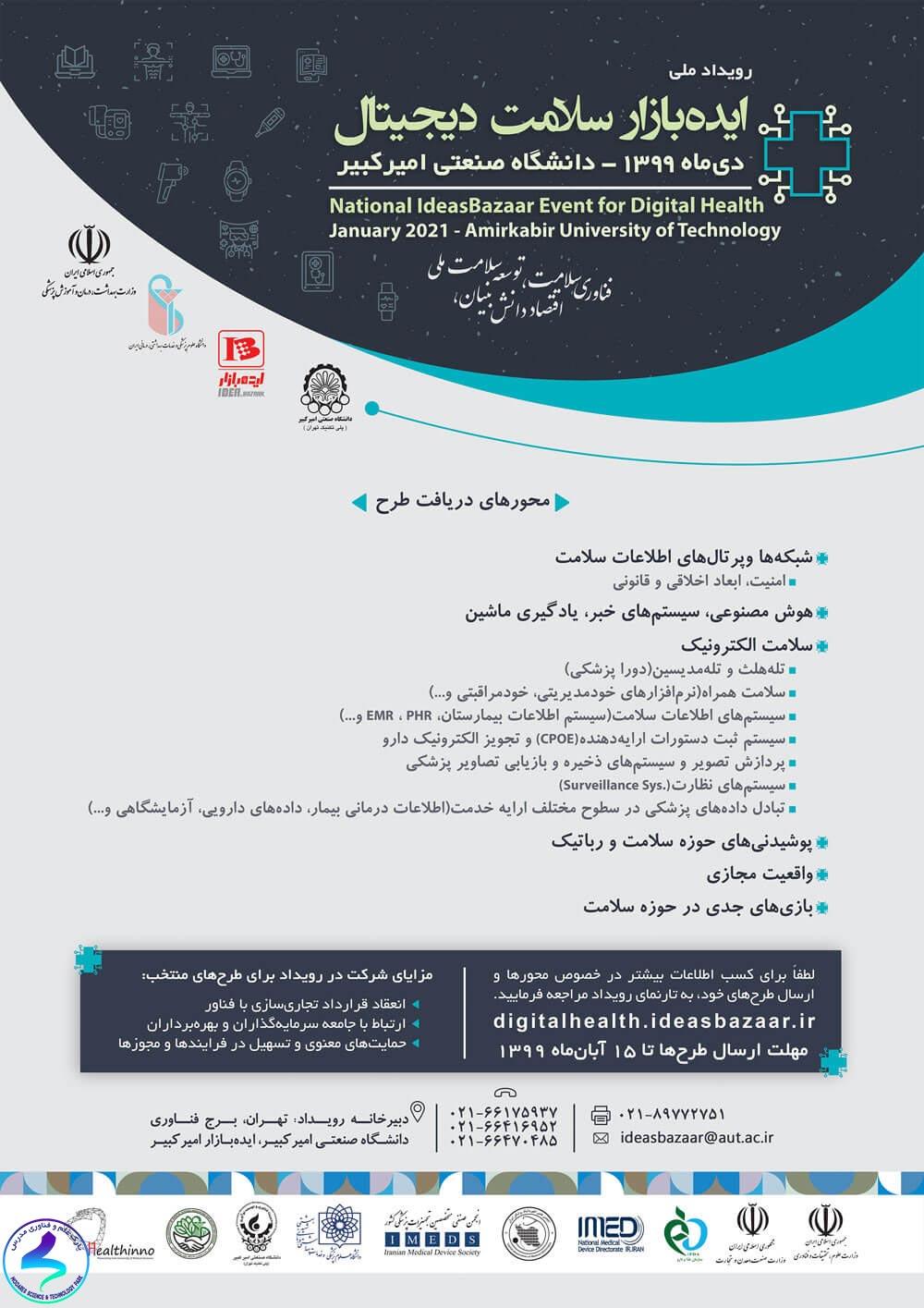 برگزاری نخستین رویداد ملی ایدهبازار سلامت دیجیتال