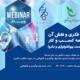 برگزاری وبینار مالکیت فکری و نقش آن در توسعه کسبوکار