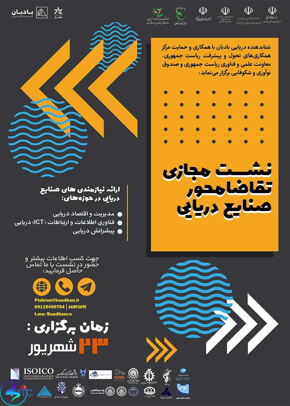 برگزاری رویداد ملی صنایع دریایی
