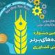 دومین جشنواره ایدههای برتر بخش کشاورزی