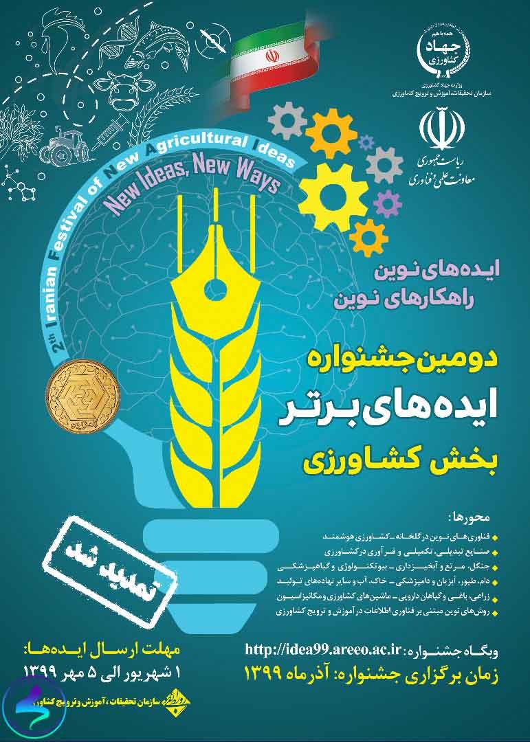 برگزاری دومین جشنواره ایدههای برتر بخش کشاورزی
