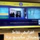 افزایش نمایشگرهای ساینیج در کمیته امداد امام خمینی