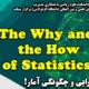 برگزاری وبینار چرایی و چگونگی آمار