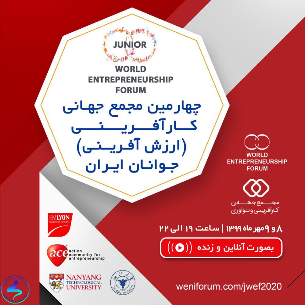 برگزاری چهارمین مجمع جهانی کارآفرینی جوانان ایران