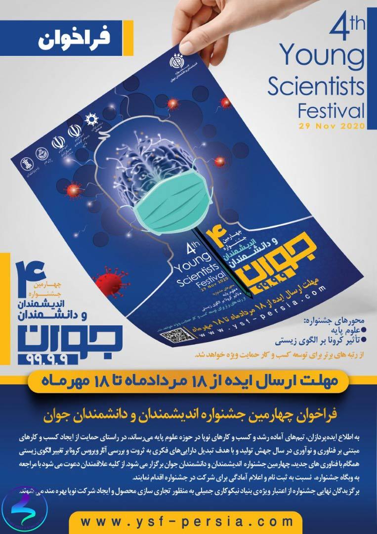 برگزاری چهارمین جشنواره اندیشمندان و دانشمندان جوان