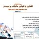 برگزاری وبینار آموزشی آشنایی با قوانین مالیاتی و بیمهای