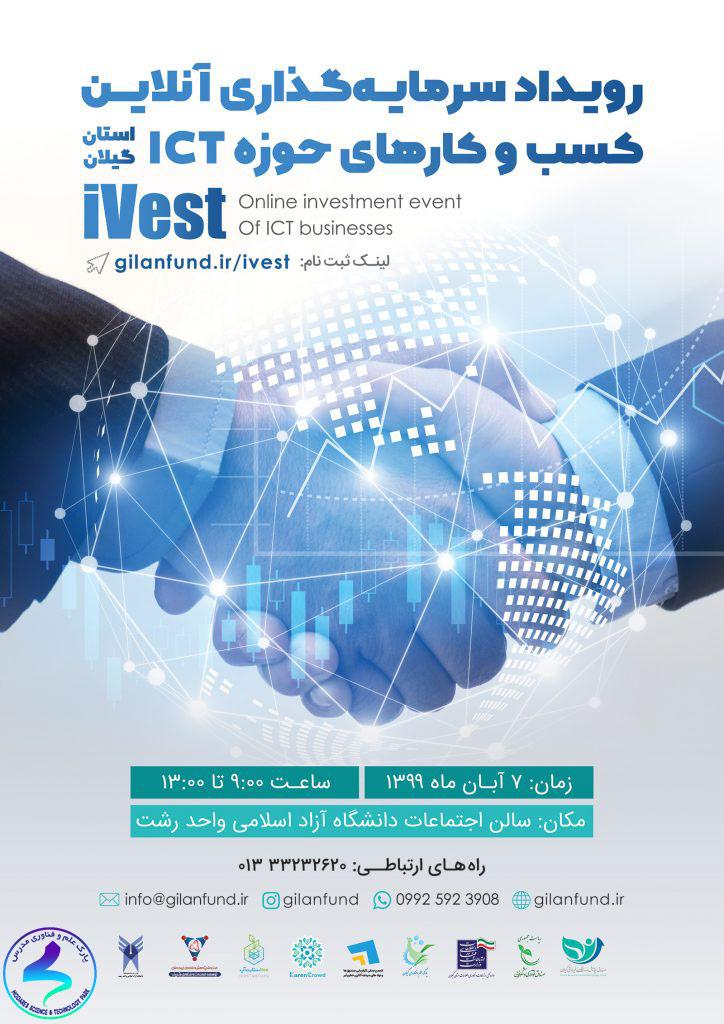 برگزاری رویداد سرمایهگذاری کسبوکارهای حوزه ict