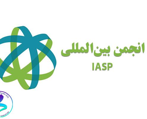 انجمن بینالمللی IASP