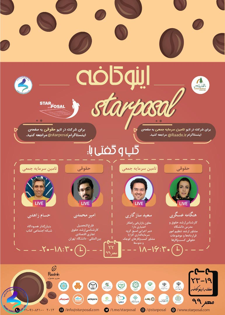برگزاری روز چهارم رویداد هفته اینوکافه