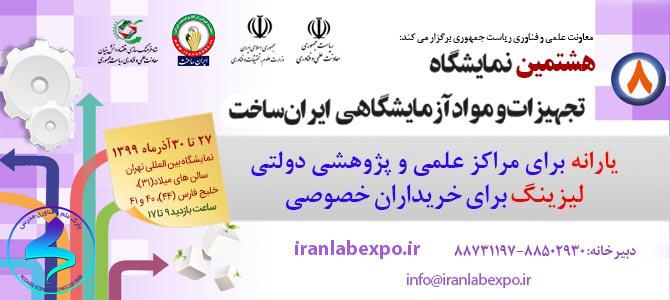 برگزاری هشتمین دوره ایران ساخت