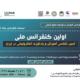 برگزاری اولین کنفرانس ملی آسیبشناسی آموزش