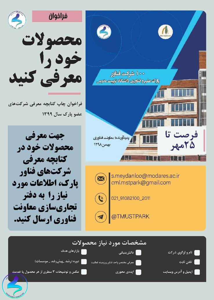 فراخوان چاپ کتابچه معرفی شرکتهای عضو پارک