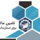 برگزاری کارگاه آموزشی تأمین مالی برای استارتآپها