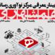 برگزاری وبینار معرفی مرکز نوآوری رسانه همشهری