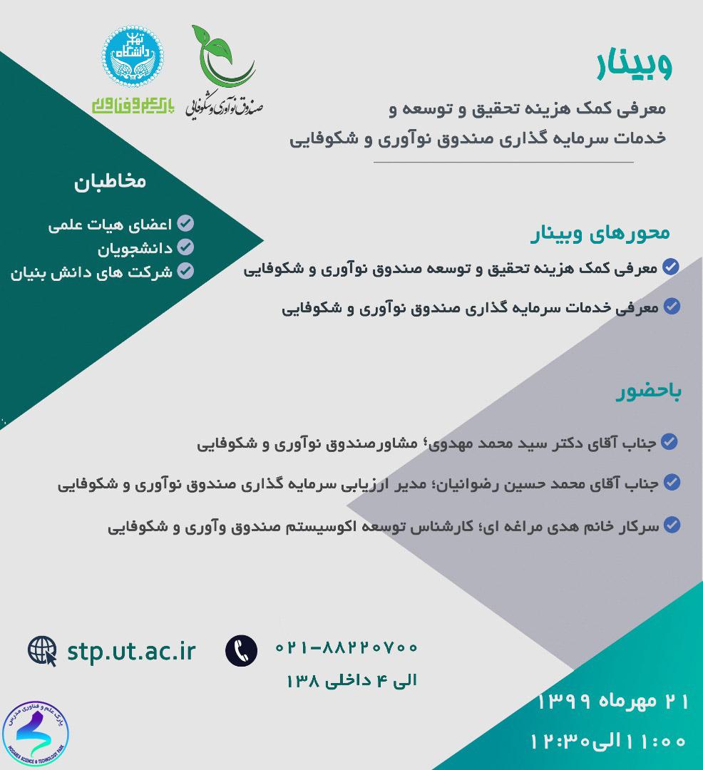 برگزاری وبینار معرفی کمکهزینه تحقیق و توسعه