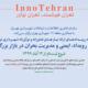 برگزاری سلسله رویدادهای تهران نوآور