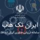 فراخوان ایران تکهاب