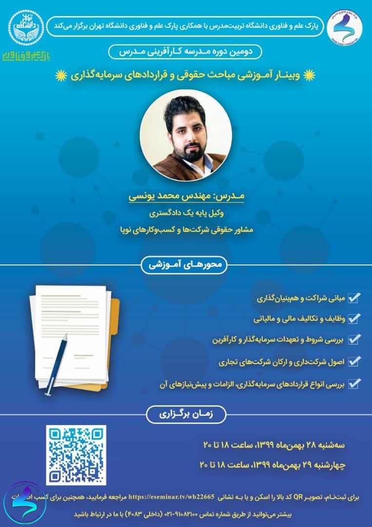 برگزاری وبینار مباحث حقوقی و قراردادها