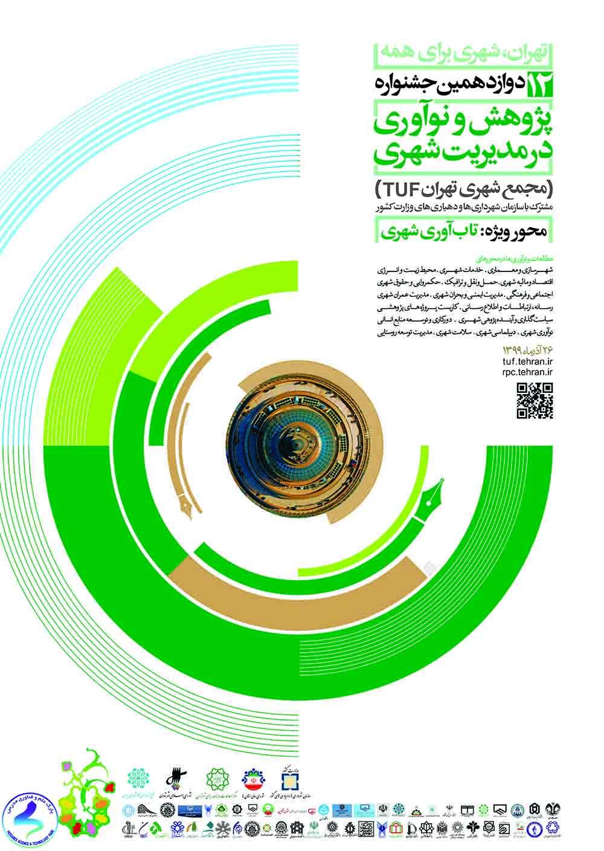 برگزاری جشنواره پژوهش و نوآوری